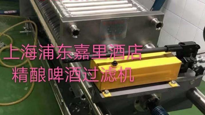 上海浦东嘉里酒店在扬州润明定做的精酿啤酒过滤机