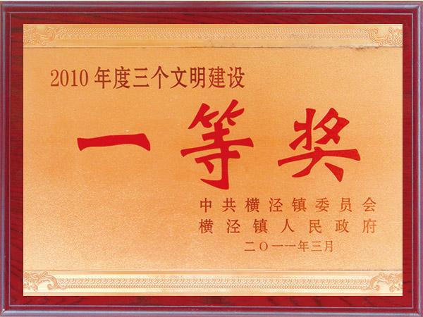2010年度三个文明建设一等奖