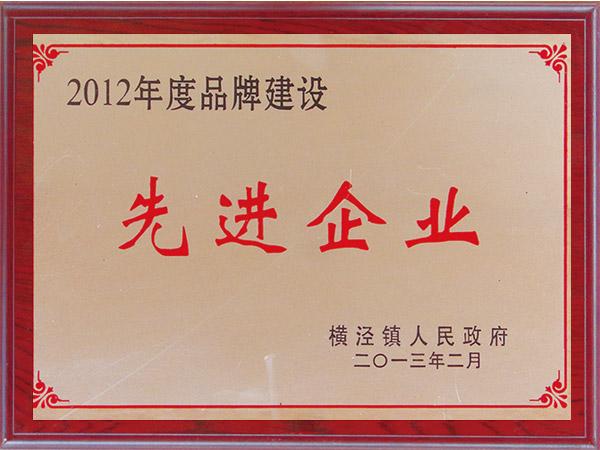 2012年度品牌建设先进企业