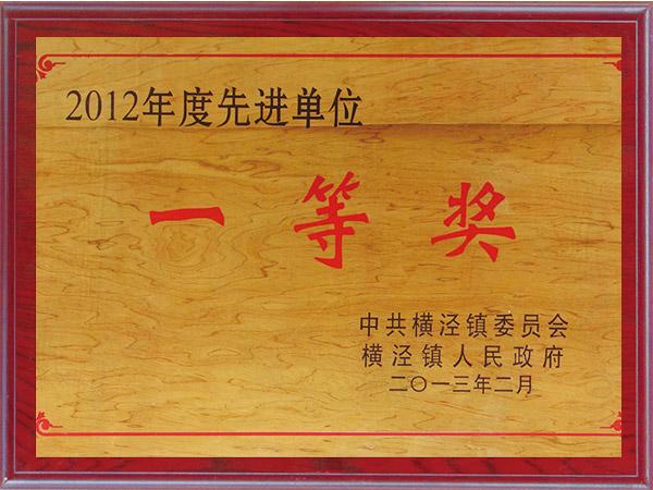 2012年度先进单位一等奖
