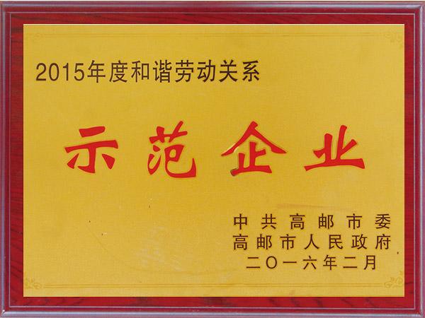 2015年度和谐劳动关系示范企业