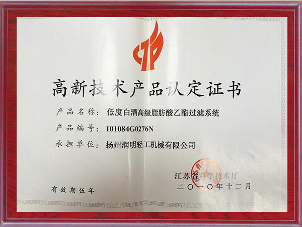 低度白酒高级脂肪酸乙酯过滤系统高新产品证书
