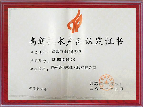 高效节能过滤系统高新技术产品认定证书