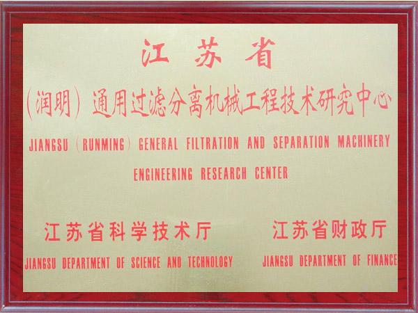 江苏通用过滤分离机械工程研发中心