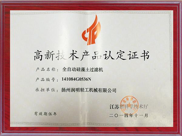 全自动硅藻土过滤机高新技术产品认定证书
