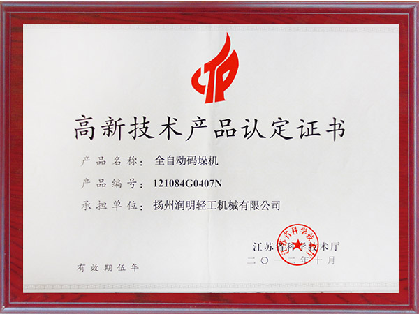 全自动码垛机高新技术产品认定证书