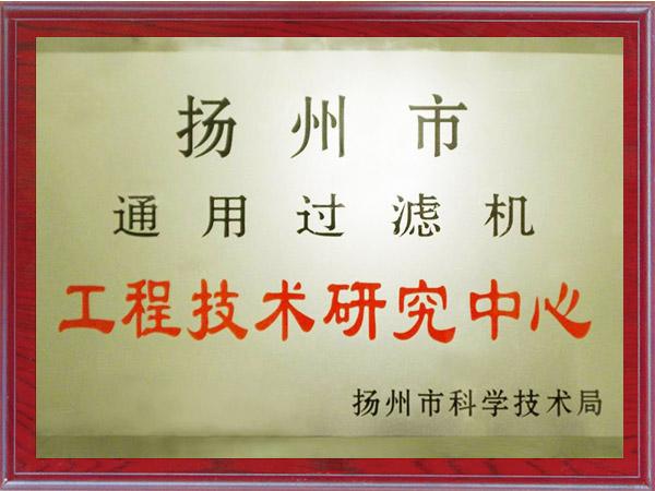 扬州市通用过滤机工程技术研发中心