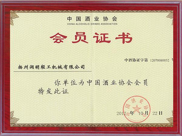 中国酒业协会会员证书