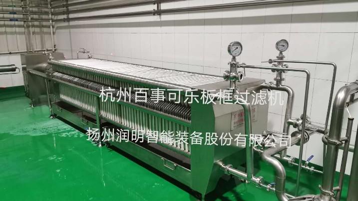 板框过滤机在杭州百事可乐过滤糖浆现场