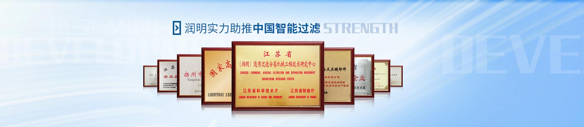 润明实力助推中国智能过滤