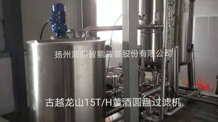 古越龙山在扬州润明定造的15T/H黄酒圆盘过滤机