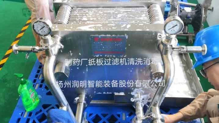 江苏制药厂的纸板过滤机在清洗消毒