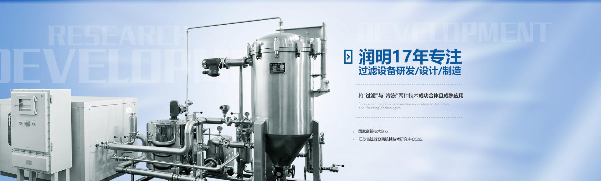 润明17年专注过滤设备研发/设计/制造
