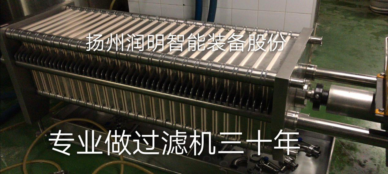 400X400板框式硅藻土过滤机