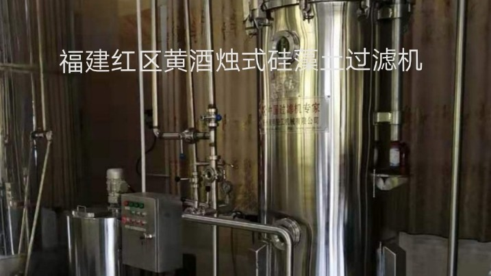 烛式硅藻土过滤机在福建红曲黄酒使用现场