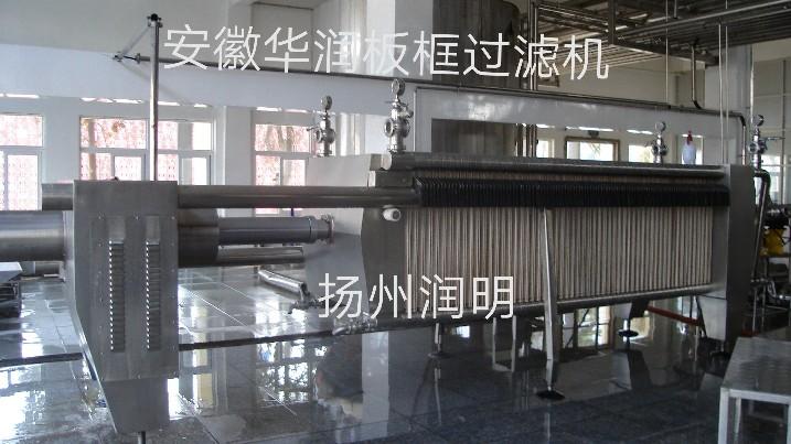 板框过滤机在安徽华润使用现场