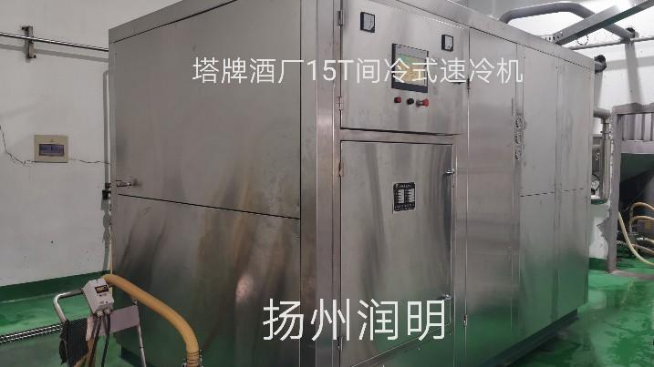 塔牌酒厂15T/H间冷式速冷机使用现场