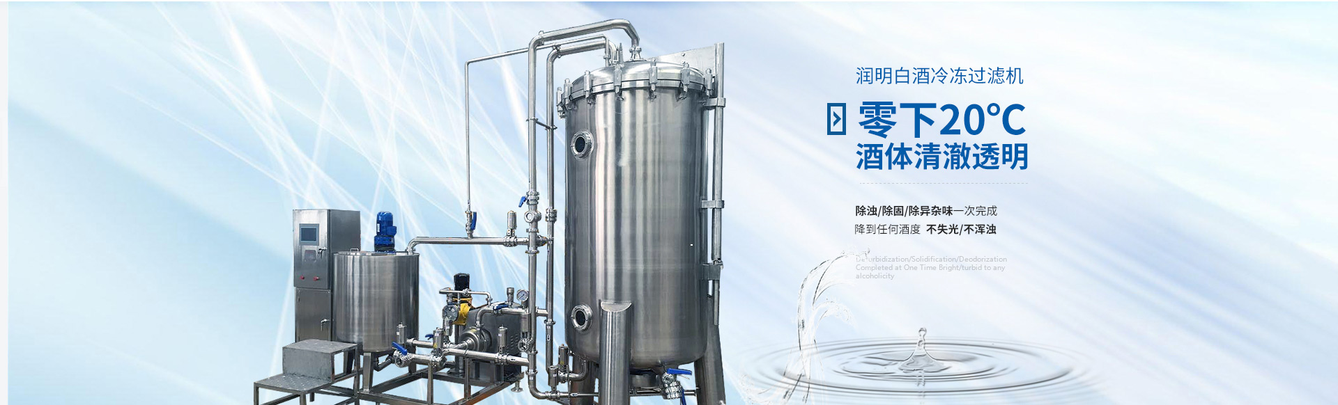 润明白酒冷冻过滤机零下20℃酒体清澈透明
