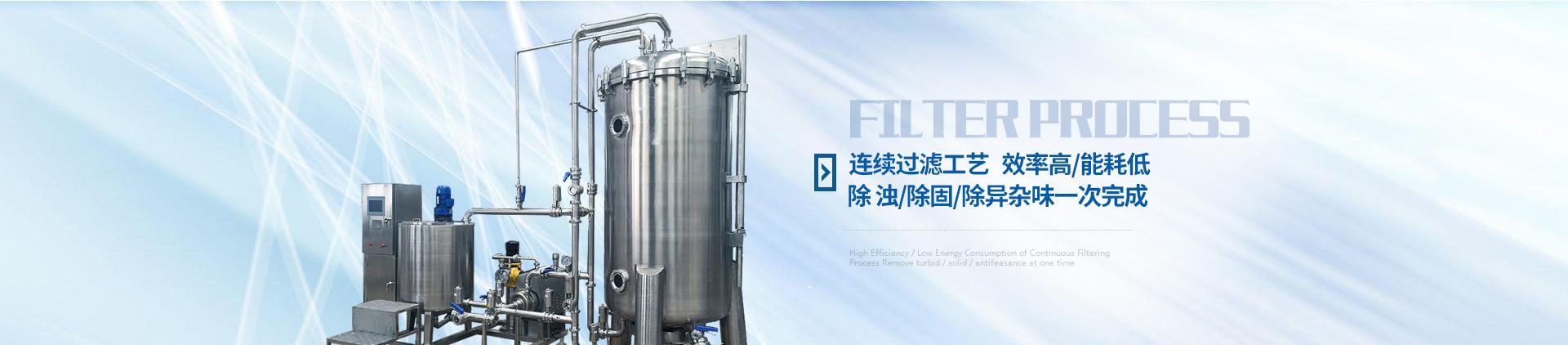 润明过滤系统连续过滤工艺、效率高/能耗低