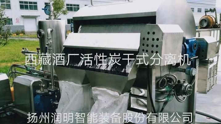 西藏酒厂活性炭干式分离机使用现场