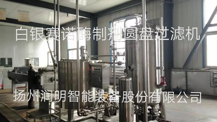 白银赛诺酶制剂在扬州润明定制的圆盘过滤机+板框过滤机
