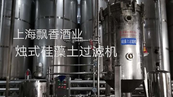 上海飘香酒业烛式硅藻土过滤机使用现场