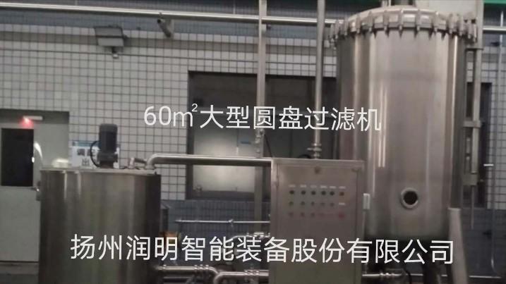 镇江恒顺酒厂使用扬州润明多台圆盘过滤机和硅藻土干式分离机