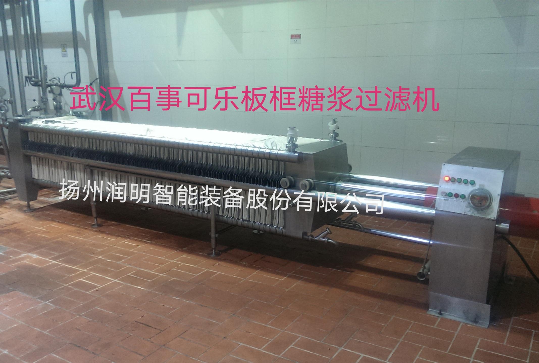 糖浆过滤机在武汉百事可乐的应用